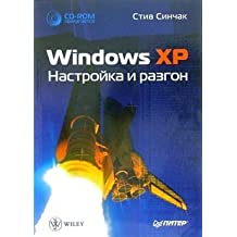 Windows XP. Nastroyka i razgon (+ CD-ROM)