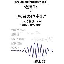 kyoudairigakubunobuturigakutogakatarubuturigakutosikounogenzitukahadoumusubitukukatyokkantekitetugakutekikousatu (Japanese Edition)