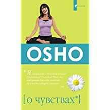 О чувствах (Russian Edition)
