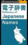 電子辞書 Japanese Names Dictionary (English Edition)