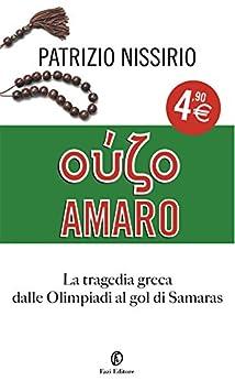 Ouzo amaro: La vera storia della tragedia greca (One euro) di [Nissirio, Patrizio]