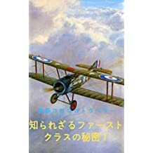 An unknown first-class secret (Mile Publishing) (Japanese Edition)
