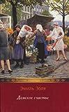 Damskoe schaste / Das Paradies der Damen (in Russischer Sprache / Russisch / Russian / Buch / book / kniga)