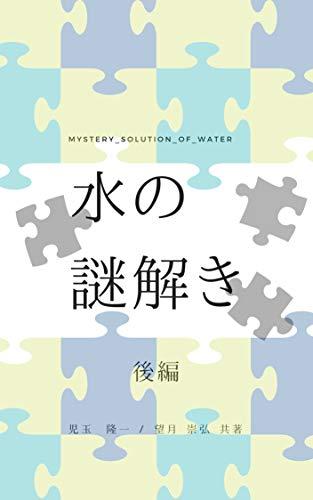 Mystery solution of water Mizu no nazo toki (Japanese Edition)