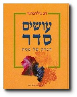 osim-seder-hagadah-shel-pesach-hebrew-edition-