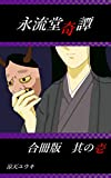 Tale of Eiryudo Go-book version vol 1 Gassatuban Eiryudo Kitan (Japanese Edition)