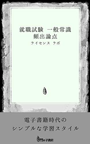 syuusyokushiken ippanjyoushiki hinsyuturonten (Japanese Edition)