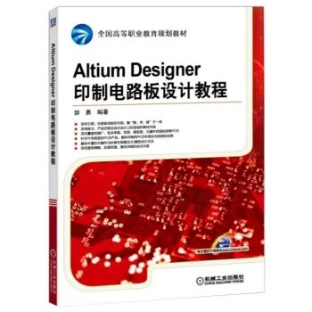altium-designer-pcb-design-tutorialschinese-edition