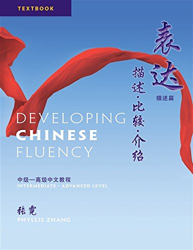 Developing Chinese Fluency - Textbook: Intermediate-Advanced