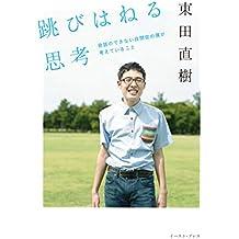 Tobihaneru shikō : kaiwa no dekinai jiheishō no boku ga kangaete iru koto