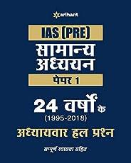 24 Varshoke Adhyayvar Hal Prashan Samanya Adhyyan Paper 1