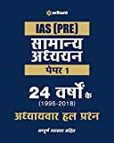 IAS (Pre) General Studies Paper-I 24 Years' Chapterwise Solved QuestionsAn IAS officer is among India's best and brightest servicemen who ensure continuity of good governance. The UPSC IAS prelims 2019 call for the potential candidates to serve for t...