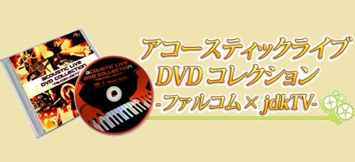 flugbahn-psp-buchung-bonus-dvd-von-nayuta-akustische-live-dvd-collection-falcom-x-jdktv-nur-privileg
