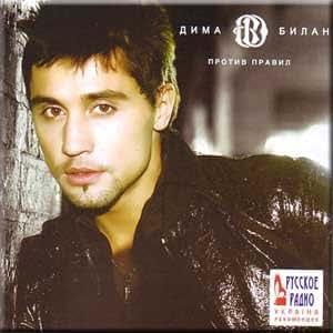 Against rules / Protiv pravil - Dima Bilan (CD)