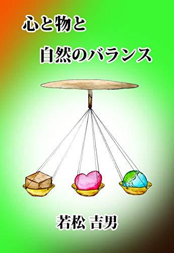 kokorotomonotoshizennobaransu: buushintoshizentonothiowa (buukusu) (Japanese Edition)