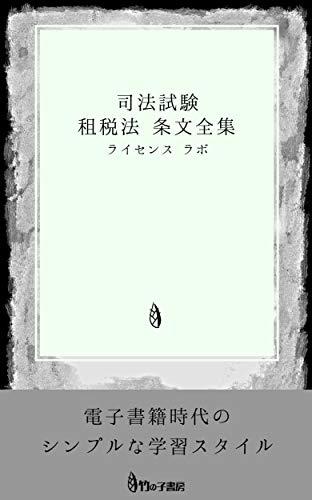 sihousiken sozeihou jyoubunzensyuu (Japanese Edition)