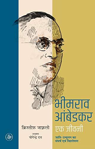 Bhimrao Ambedkar: Ek Jeevani