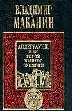 Andegraund, ili Geroj nashego vremeni / Underground oder Ein Held unserer Zeit (in Russischer Sprache / Russisch / Russian / Buch / book / kniga)