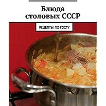 Блюда столовых СССР: Рецепты поГОСТу