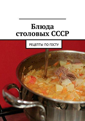 Блюда столовых СССР: Рецепты поГОСТу (Russian Edition)