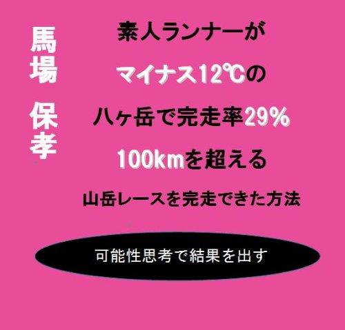 SHIROUTORANNA-GAMAINASU12DONOYATSUGATAKEDE KANSOURITSU29% 100kmWOKOERUSANGAKURE-SUWOKANSOUDEKITAHOUHOU (Japanese Edition) por BABA YASUTAKA