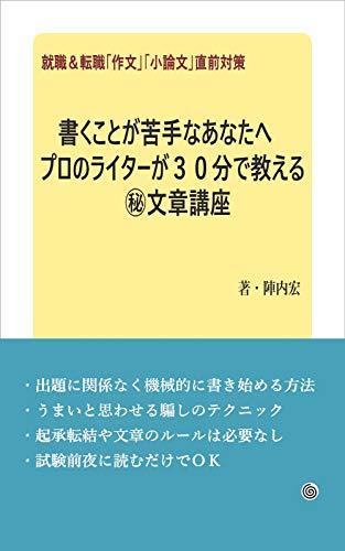 kakukotoganigatenaanatahe puronoraitagaoshierumaruhibunnshoukouza: shuushokutennshokushouronnbun (Japanese Edition)