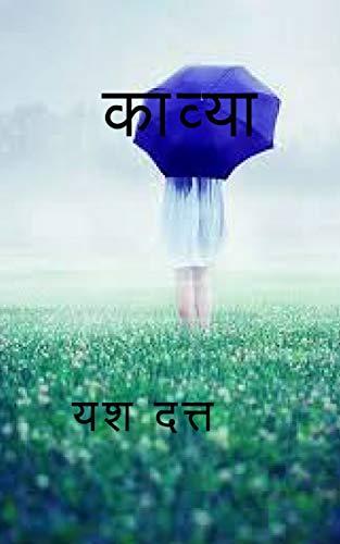 काव्या (Hindi Edition) por यश दत्त