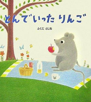 Flying Apple por Toshio Fukuda