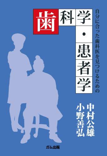 jibun-ni-atta-shikai-o-mitsukeru-tameno-shikagaku-kanjagaku-shikai-wa-anata-no-jinsei-ni-totte-juyo-
