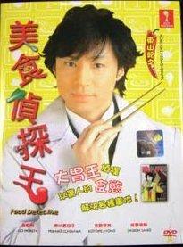Preisvergleich Produktbild Food Detective 1 / Eating Detective 1 / Kuitan 1 Japanese Tv Drama Dvd English Sub (3 Dvd Digipak Boxset) NTSC All Region