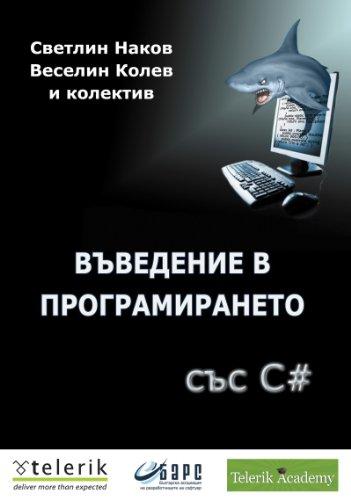 Въведение в програмирането със C# (Безплатни книги за програмиране и C# Book 1) (Romansh Edition)