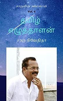 சாருவின் அமேஸான் Vol. 4: தமிழ் எழுத்தாளன் (Tamil Edition) by [நிவேதிதா, சாரு]