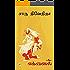 Puthiya Exile  (Tamil)