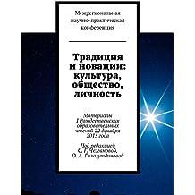 Традиция и новации: культура, общество, личность: Материалы IРождественскиx образовательныx чтений 22декабря 2015года