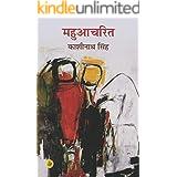 Mahuacharit (Hindi Edition)