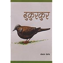Dhukurkur (Hindi Edition)