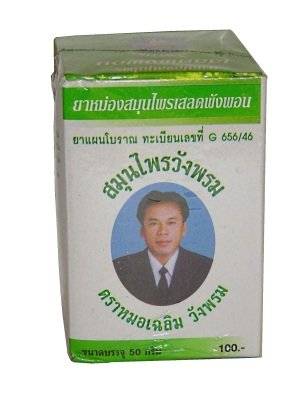 pain-swelling-relief-balm-green-wangphrom-50-ml