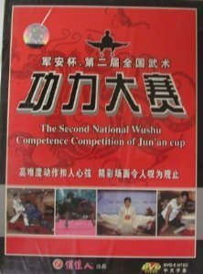 the-second-national-wushu-competence-competition-of-junan-cup-chinese-only-no-english-6-dvd-set