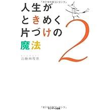 Jinsei ga tokimeku katazuke no mahō 2
