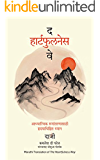 The Heartfulness Way (Marathi) (Marathi Edition)
