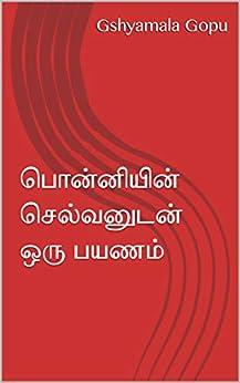 பொன்னியின் செல்வனுடன் ஒரு பயணம் (Tamil Edition) by [Gopu, Gshyamala]