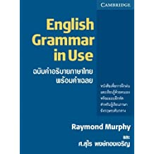 English Grammar in Use with Answers, Thai Edition by Raymond Murphy (2002-09-20)