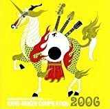 Presents Nano Mugen Compilation 06 by Asian Kung-Fu Generation (2006-07-11)