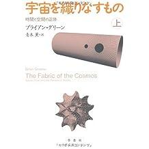 Uchū o orinasu mono : Jikan to kūkan no shōtai. 1