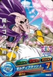 (C) H7-33 Majin Buu seventh bullet Dragon Ball Heroes: pure evil (japan import)