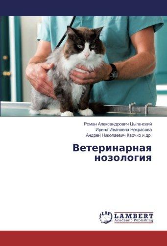Veterinarnaya nozologiya