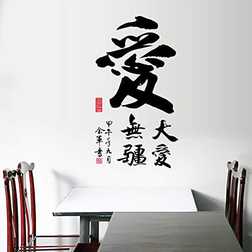 WandSticker4U- Wandtattoo: Chinesische Zeichen LIEBE- Ohne Grenze   40X73 cm   Kalligrafie Schriftzeichen Zitate und Sprüche   Wandaufkleber Deko für Wohnzimmer Arbeitszimmer Küche Flur