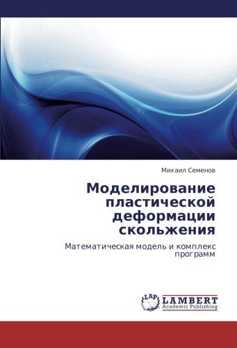 modelirovanie-plasticheskoy-deformatsii-skolzheniya-matematicheskaya-model-i-kompleks-programm