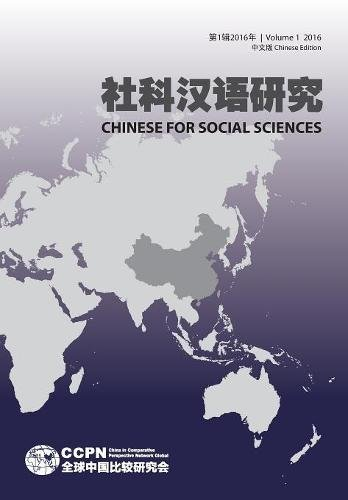 Chinese for social sciences Vol 1 - Chinese paperback