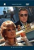 Vokzal dlya dvoih (Bahnhof fuer zwei) (Engl.: Station for two) (RUSCICO) (2 DVD) - russische Originalfassung [Вокзал  для  двоих]